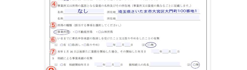 Aoiroshinkoku 2