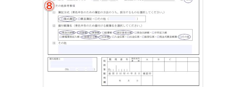 Aoiroshinkoku 3
