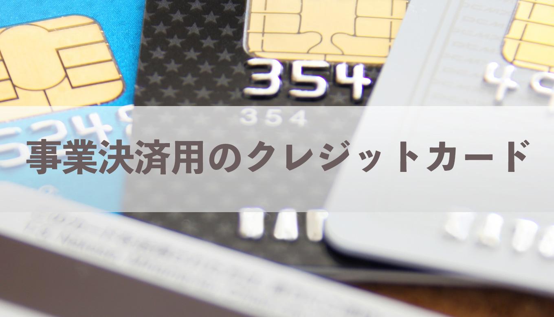 副業用クレジットカードはAmazonで還元率高いものがおすすめ