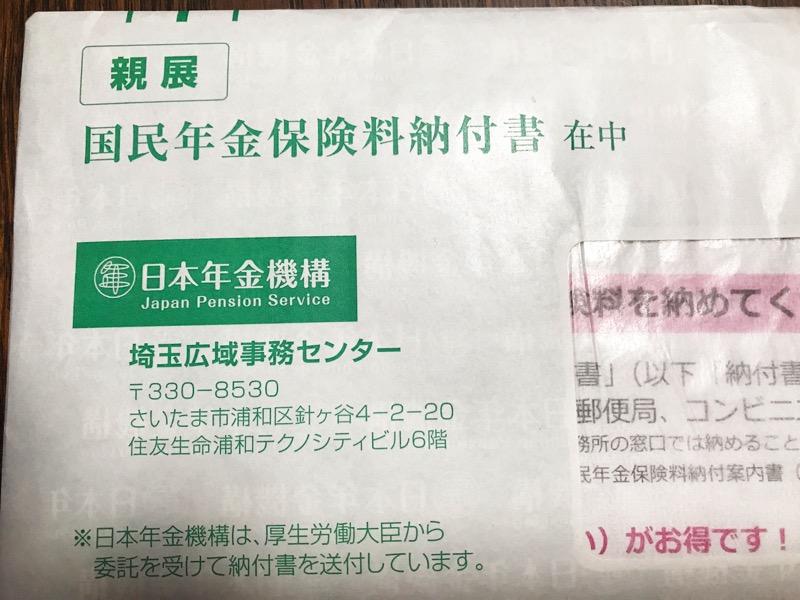 センター 機構 日本 広域 年金 埼玉 事務