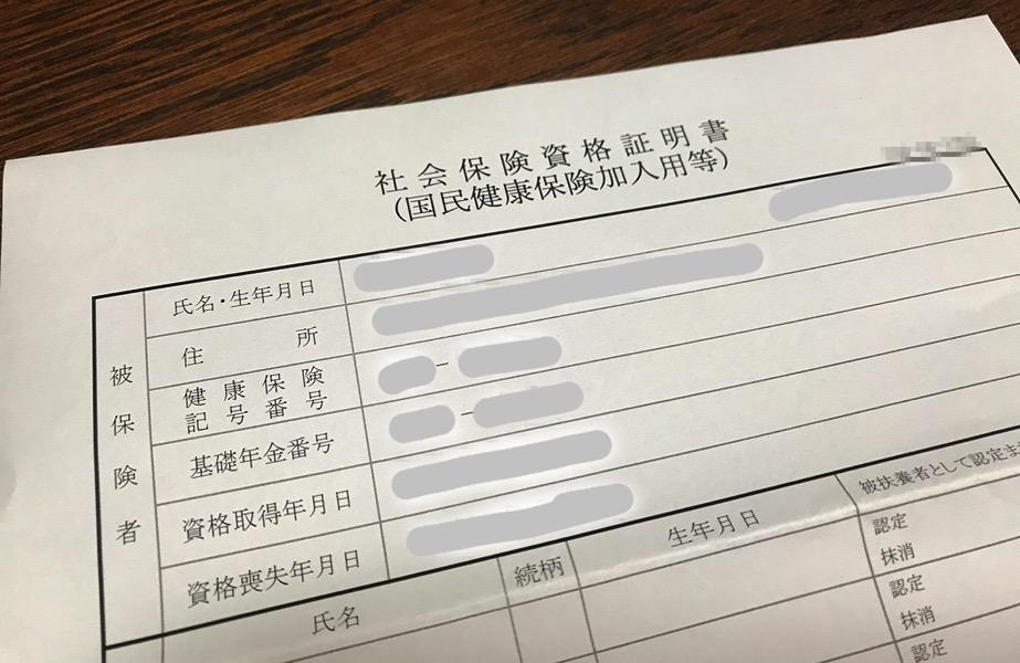 社会保険資格証明書