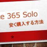 Office 365 Soloを使うメリットと一番安く購入する方法
