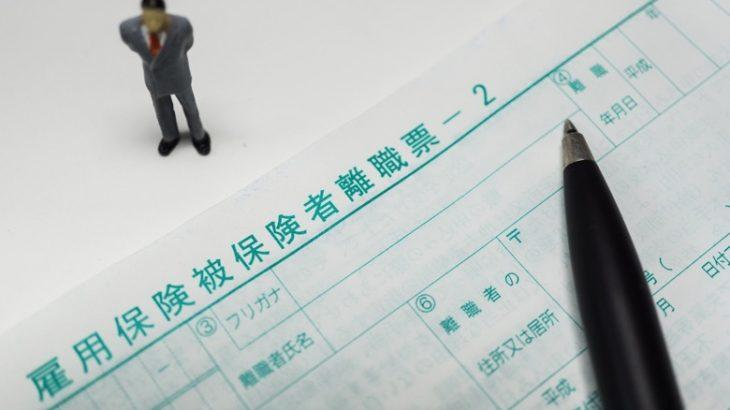 派遣社員が失業保険給付を受けるためのポイント
