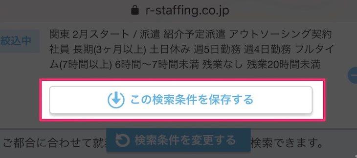 リクルートスタッフィングお仕事検索で保存した条件で検索する方法