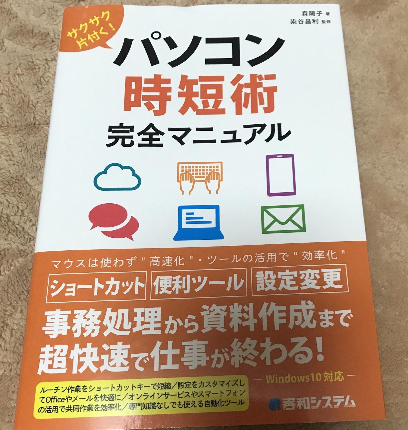 Pc jitan manual